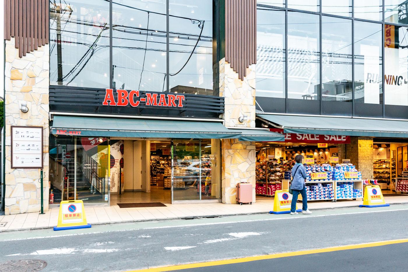 ABC-MART自由が丘店(500m)