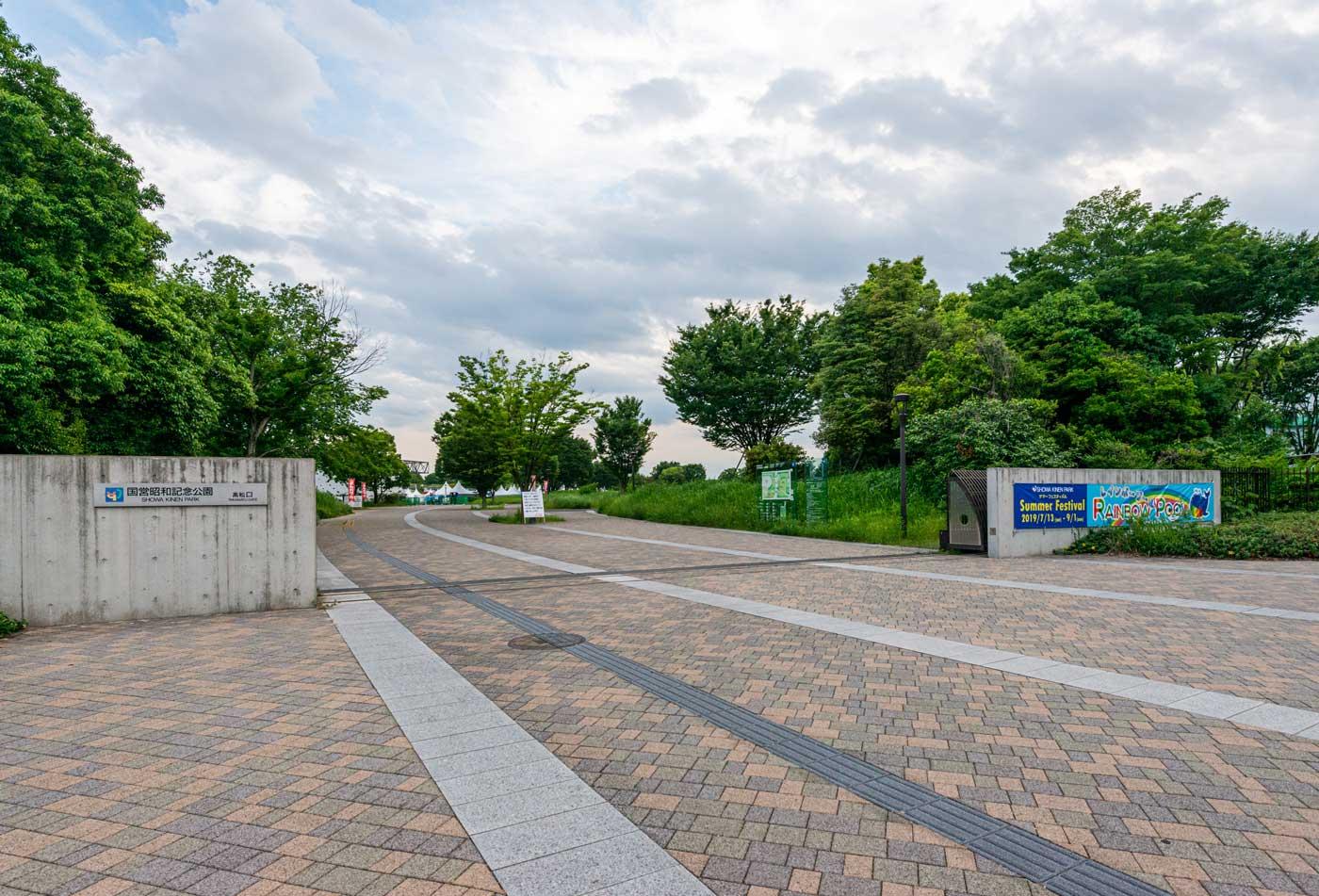 昭和記念公園(1300m)