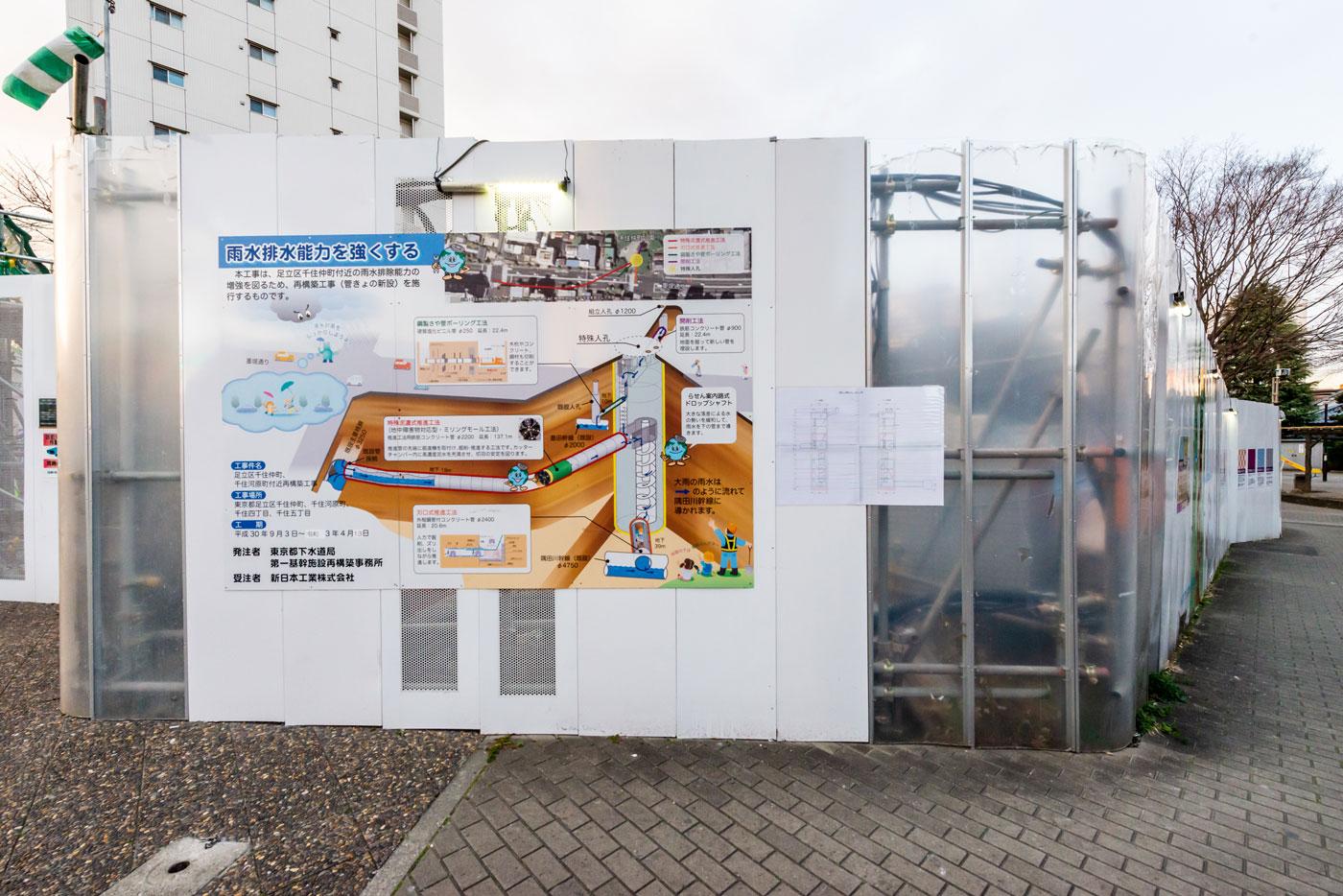 公園入口は雨水の排除能力増強工事中(2021年4月まで)
