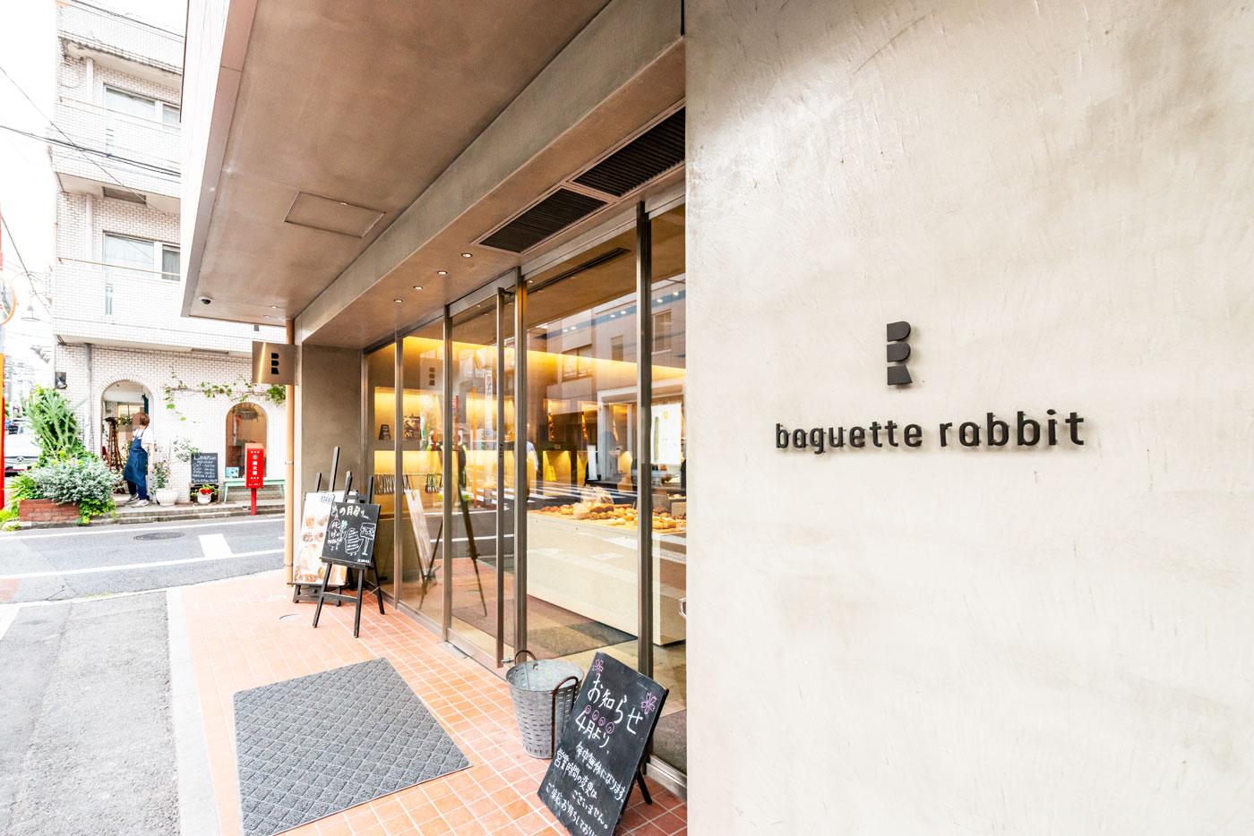 baguette rabbit自由が丘店(400m)名古屋の名店2018年2月オープン 店内で国産小麦を自家製粉