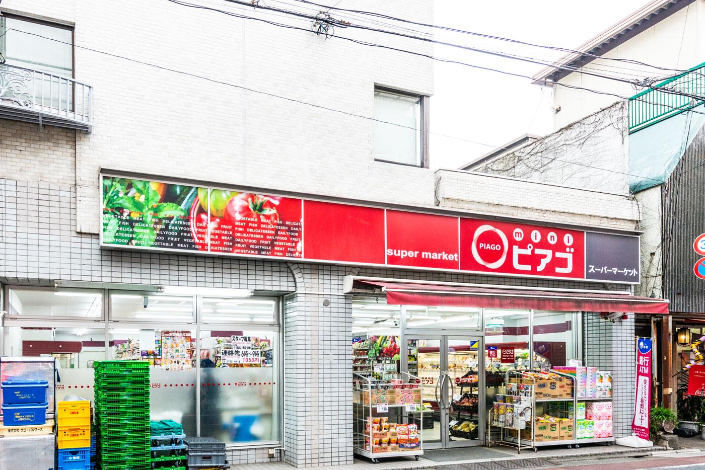 miniピアゴ自由が丘1丁目店(500m)スーパーマーケット