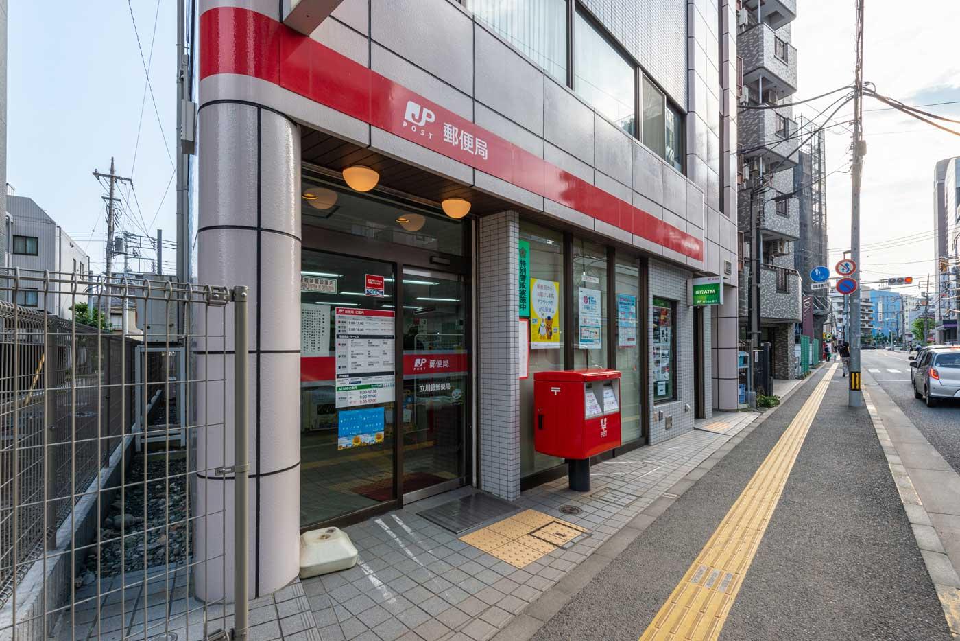 立川錦郵便局(190m)