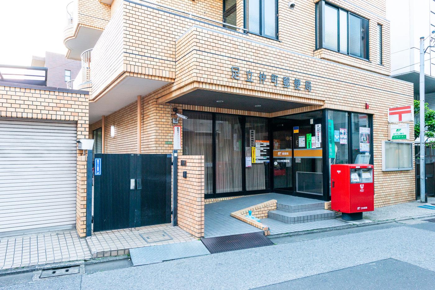 足立仲町郵便局(ミリオン通り270m)