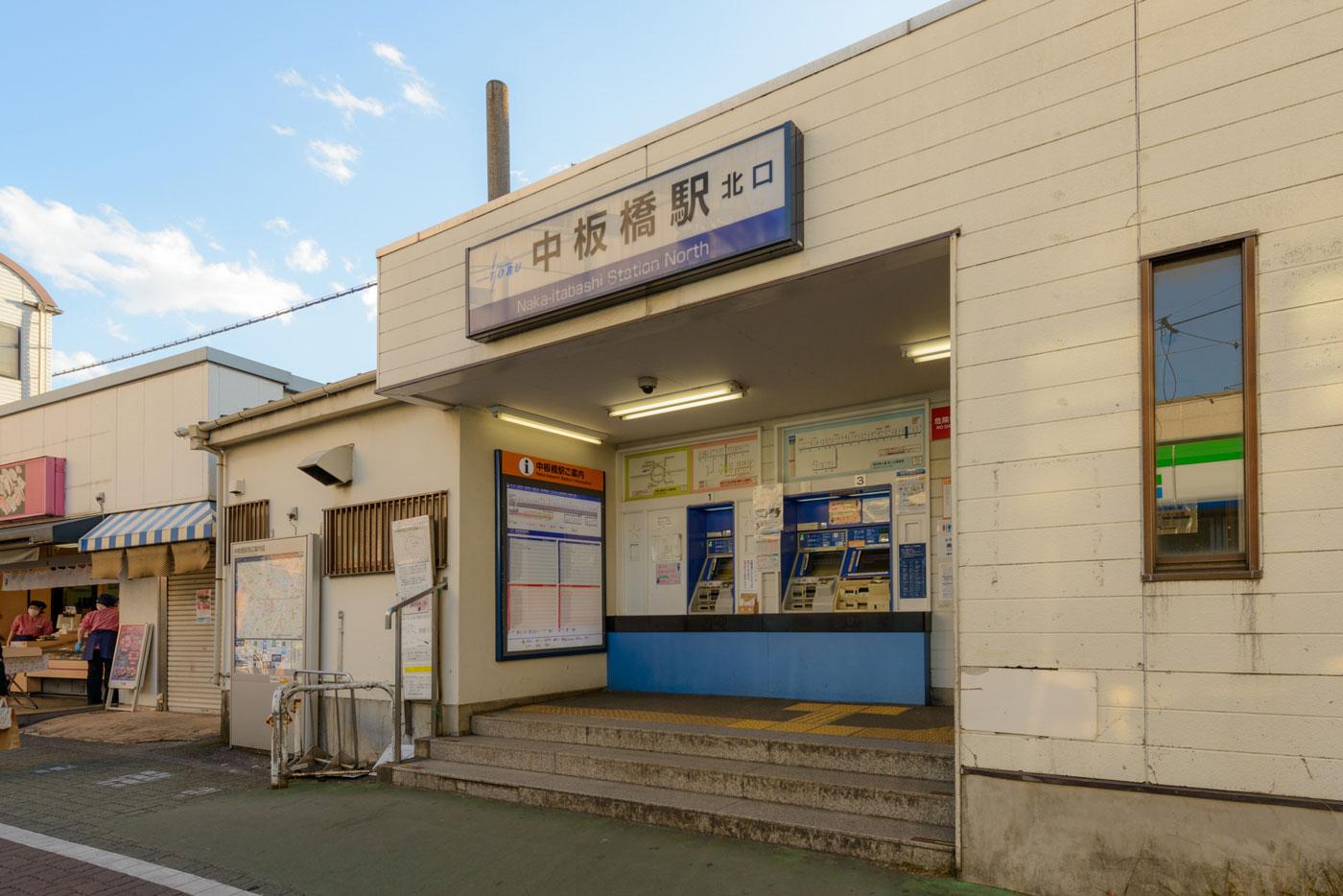 最寄り駅 東武東上線「中板橋」駅