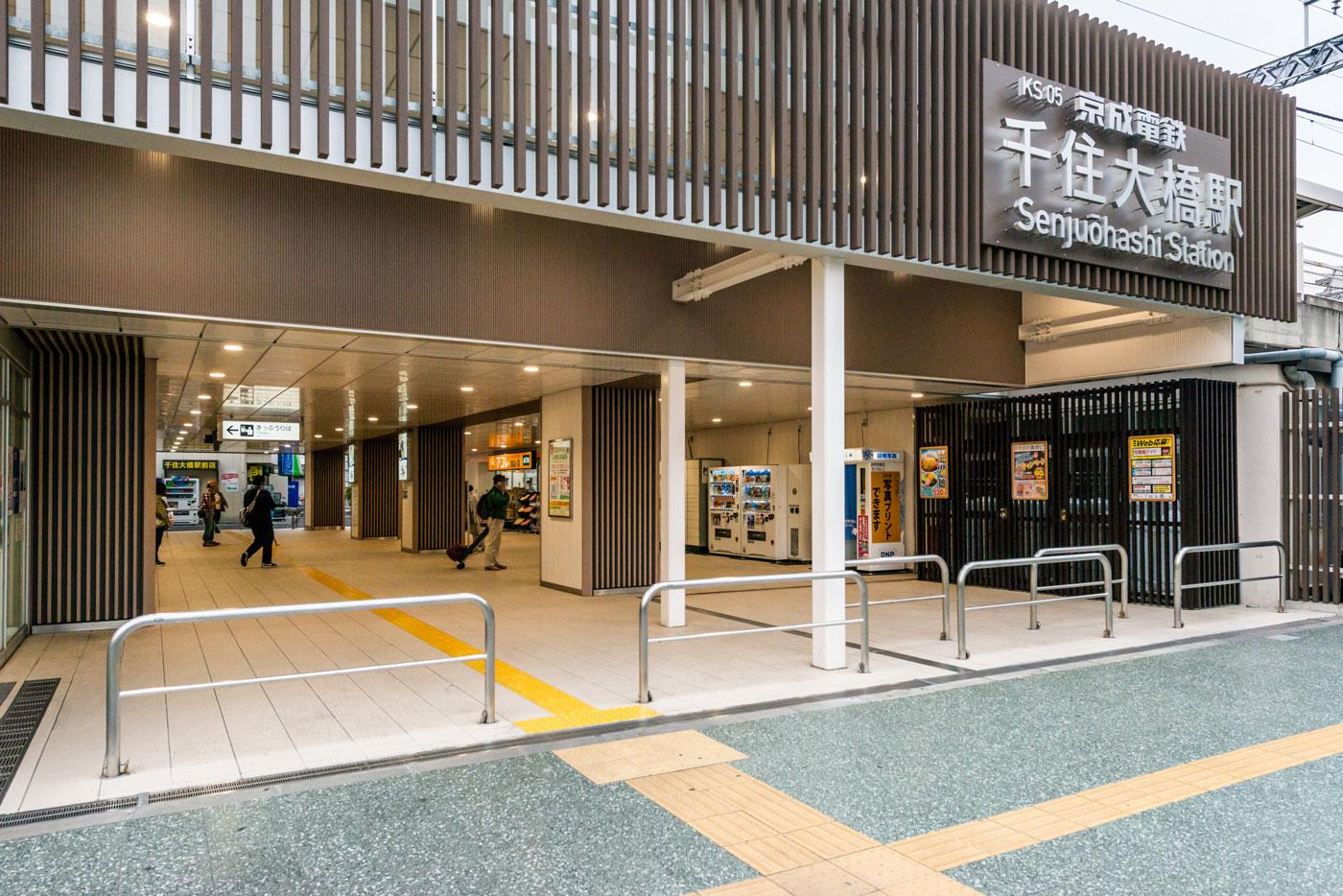 京成本線「千住大橋」駅(550m)