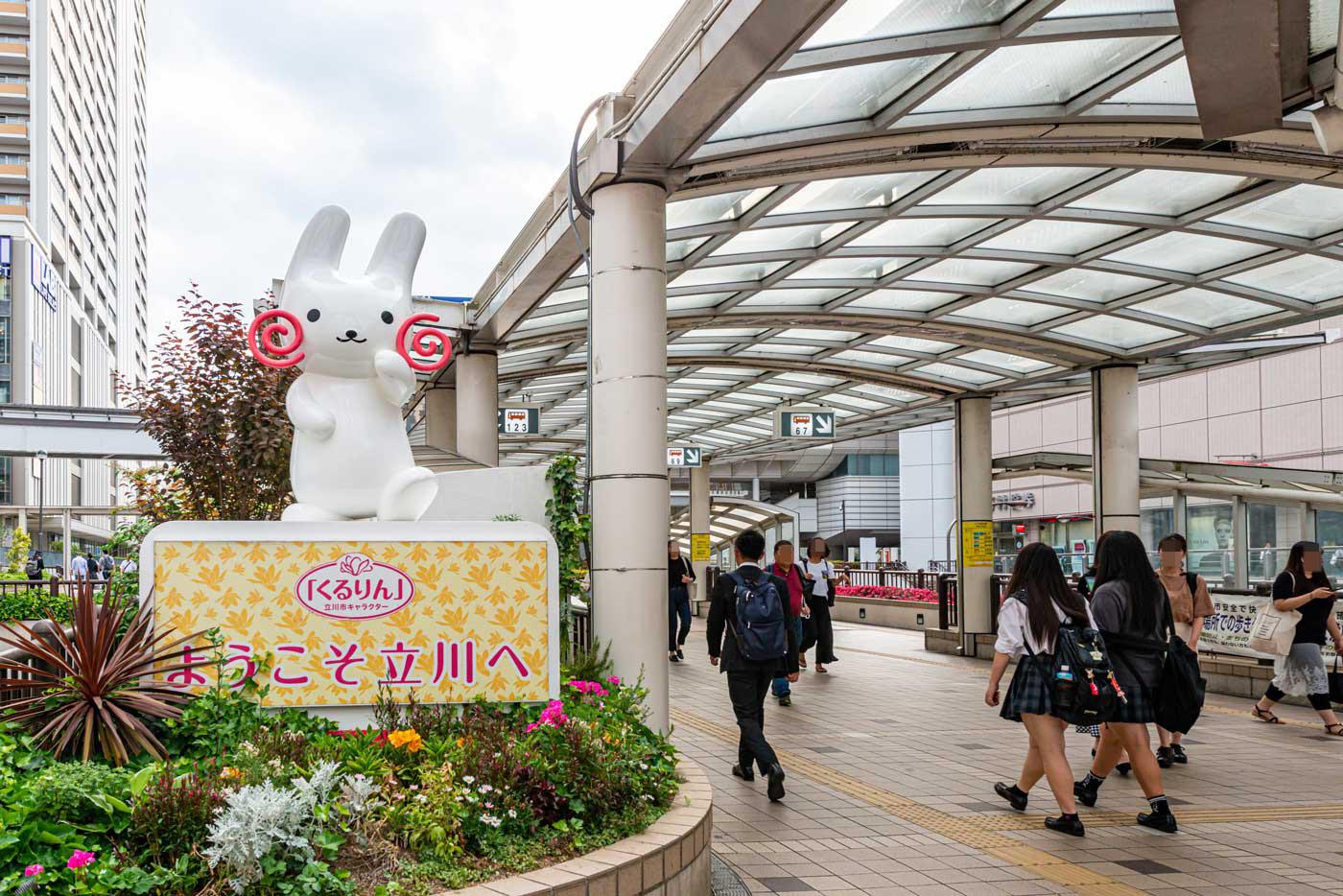 立川駅2(マスコット くるりん)