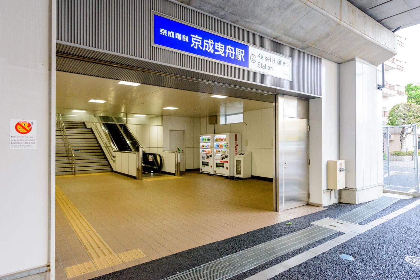 「京成曳舟」駅(文化センター方面)
