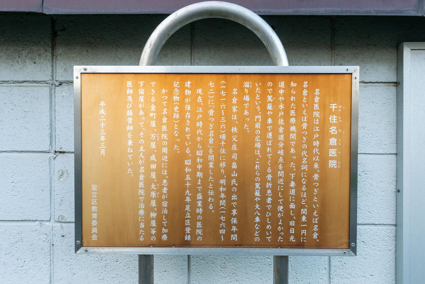 名倉医院1(1,500m)