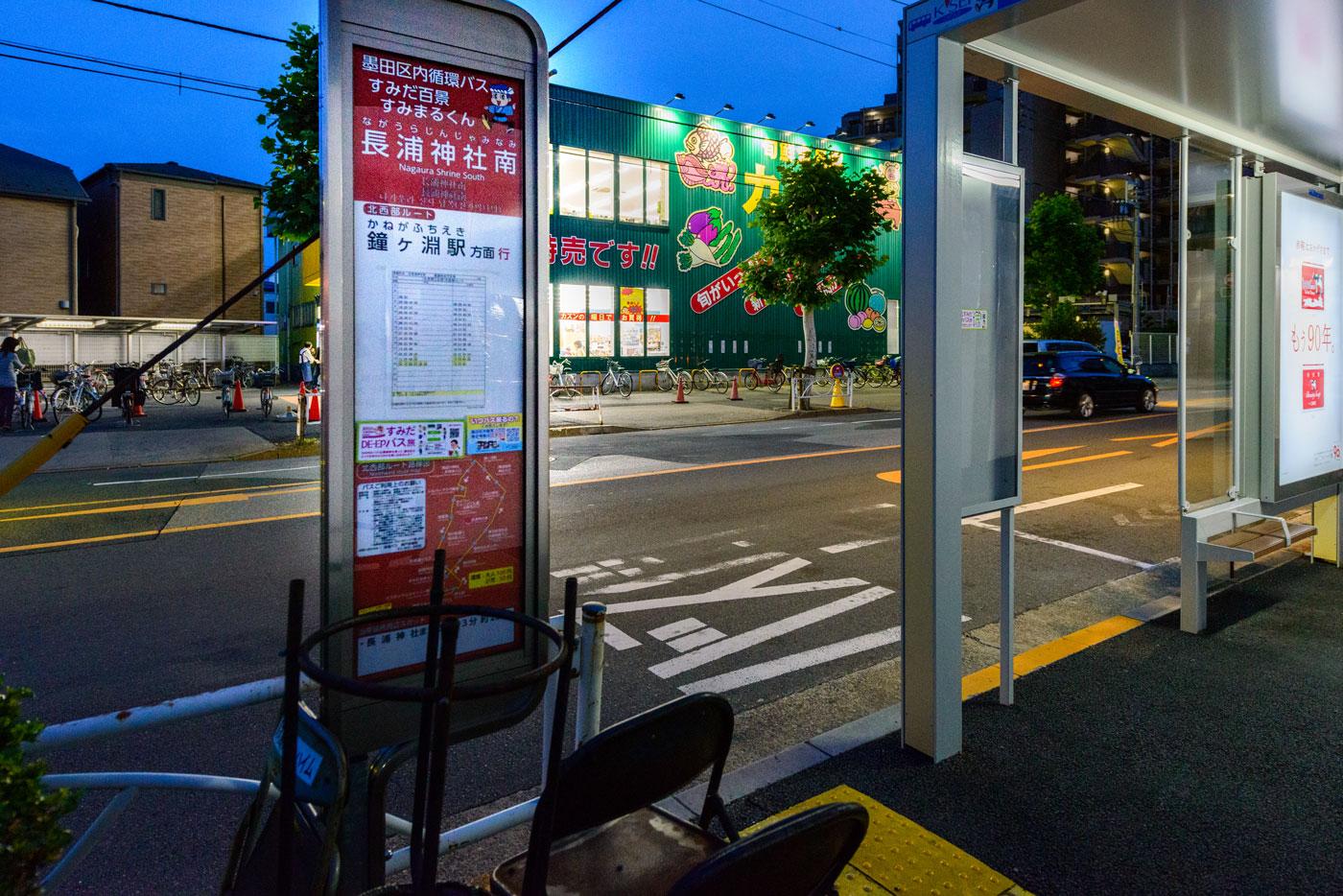 現地そば(26m)のバス停から区内循環バス「すみまるくん」が利用できます。