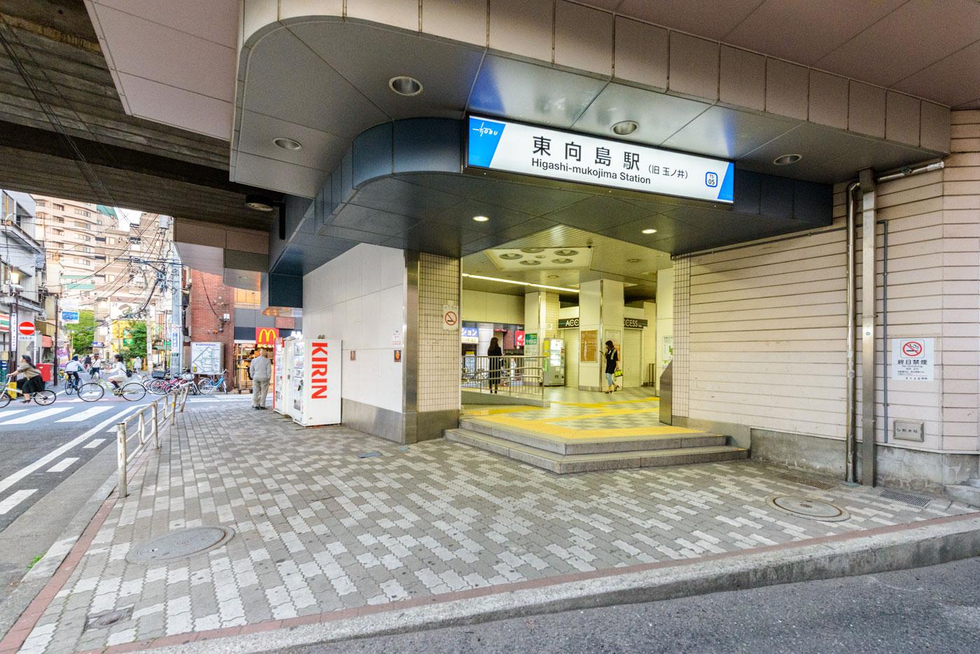 「東向島」駅1