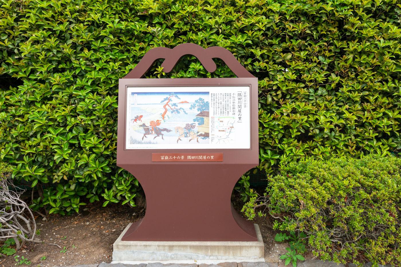 千住仲町公園の「千住浮世絵顕彰碑」(4m)