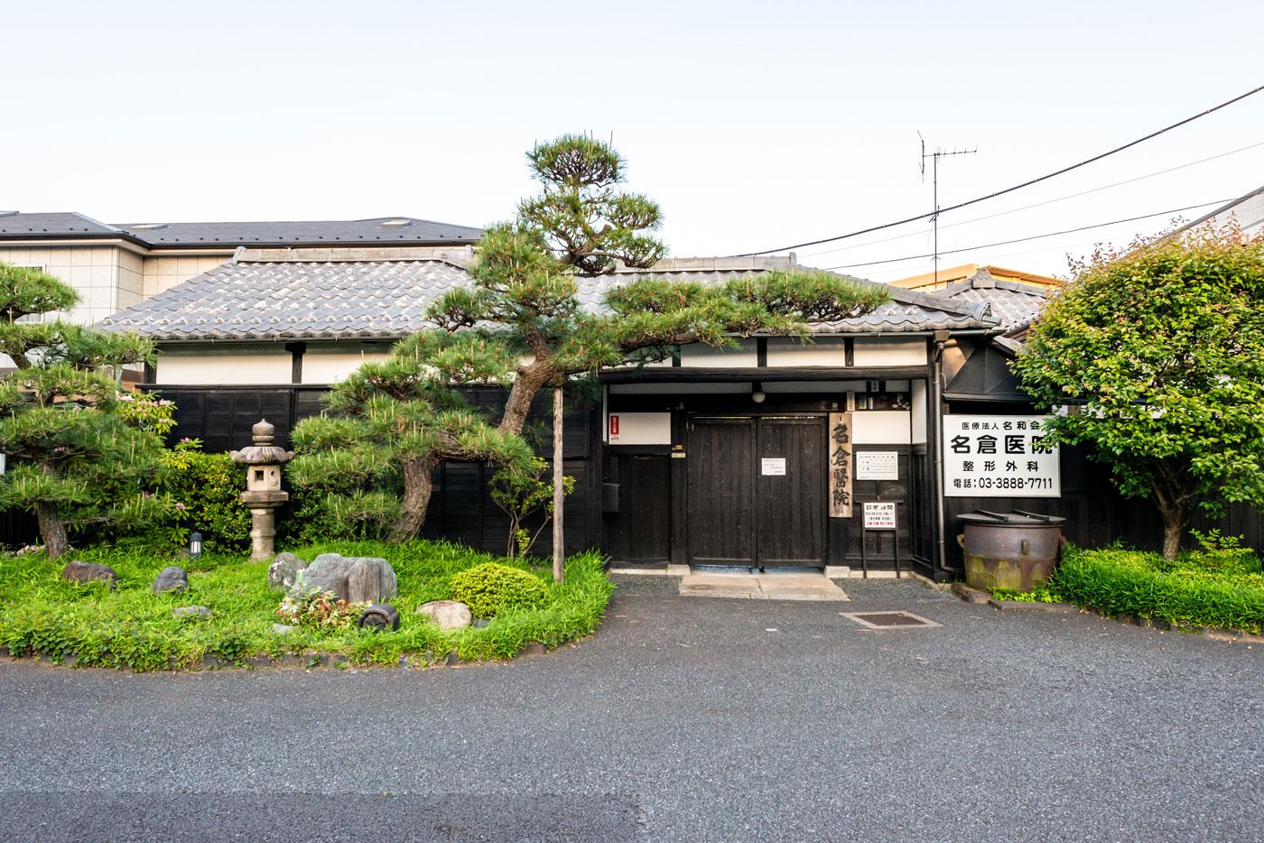 名倉医院2(1,500m)