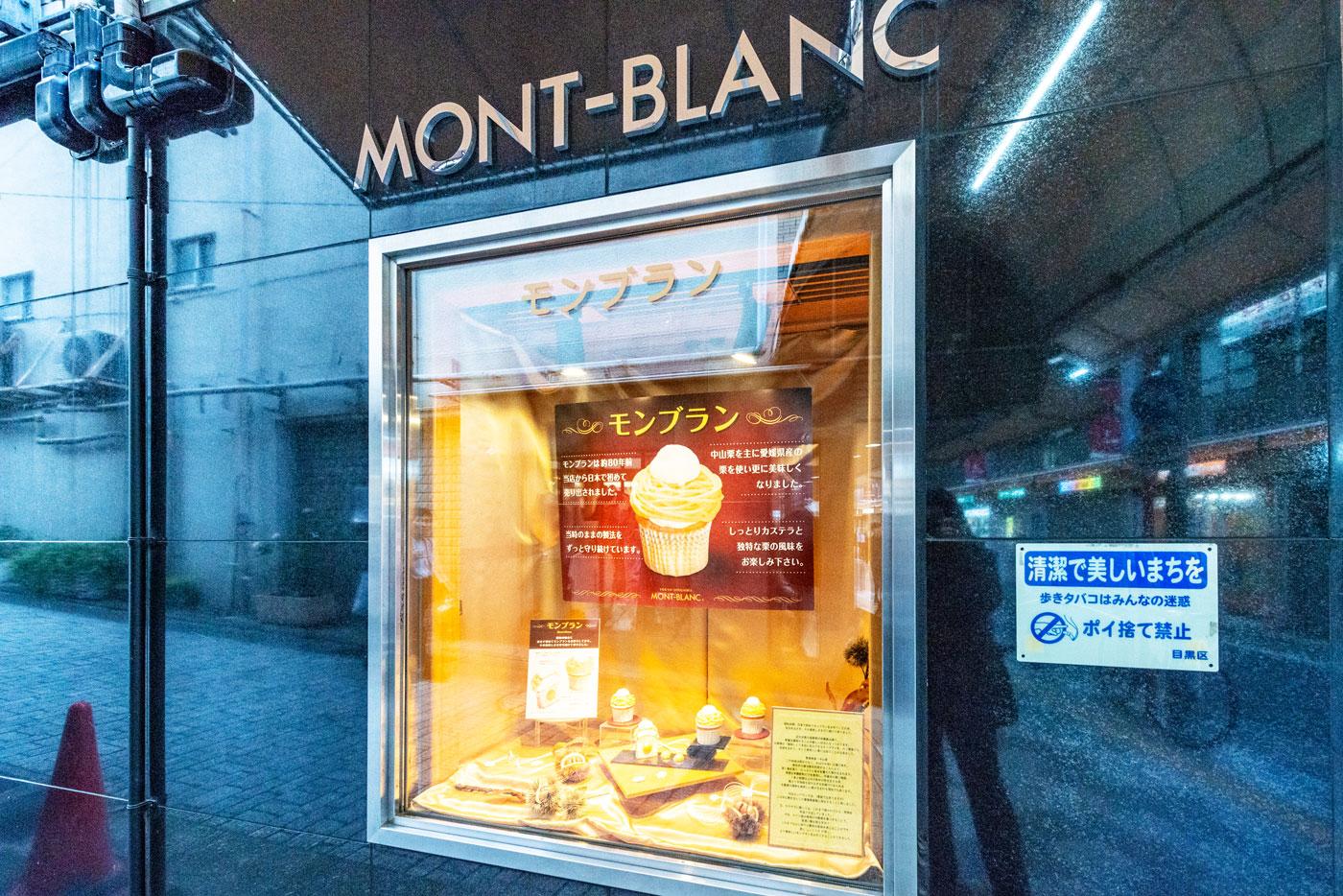 モンブラン(モンブラン発祥のお店)(750m)