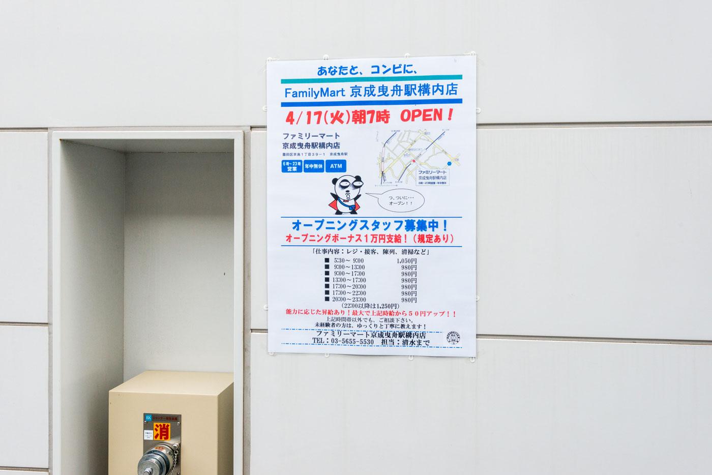 「京成曳舟」駅4 4/17コンビニオープン
