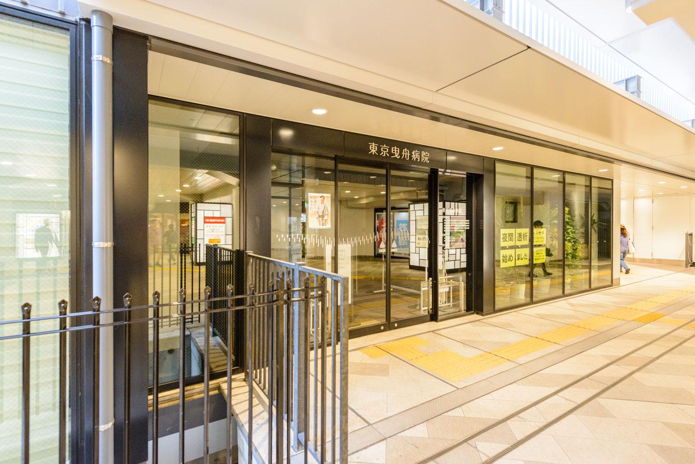 「曳舟」駅1(東京曳舟病院 駅直結)