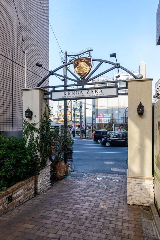 中野駅南口3(レンガ坂) 350m