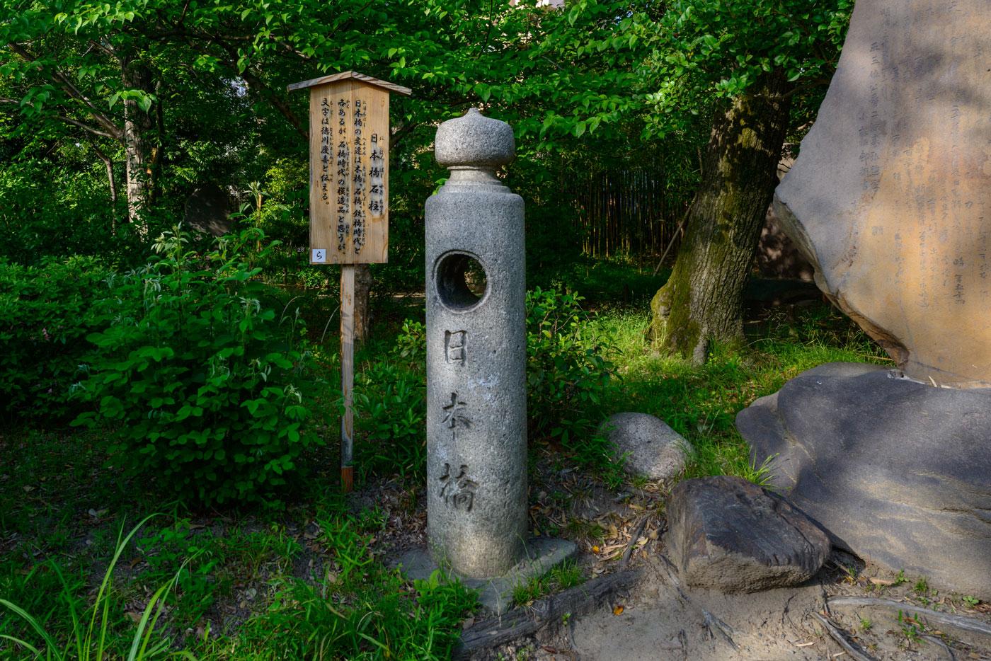都立向島百花園3(文字は徳川慶喜と伝えられます)