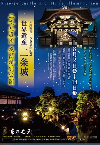 京都 夏のライトアップイベント「京の七夕」チラシ2017