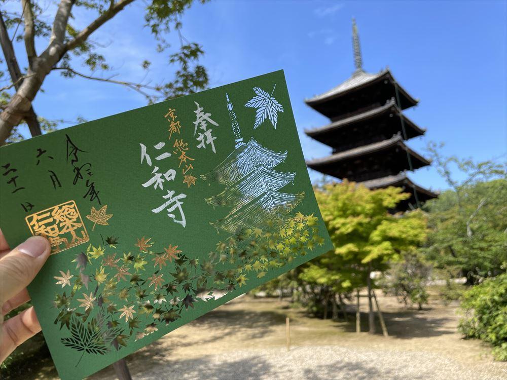仁和寺のライトアップと夏限定切り絵青紅葉御朱印