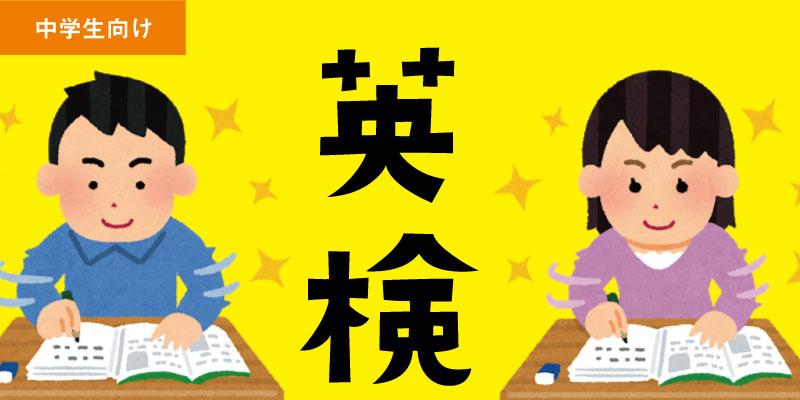 【クラスメイト募集】中1で英検4・3級目指す!
