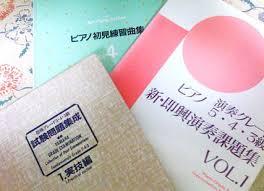 ヤマハグレード 横浜 川崎 ピアノレッスン