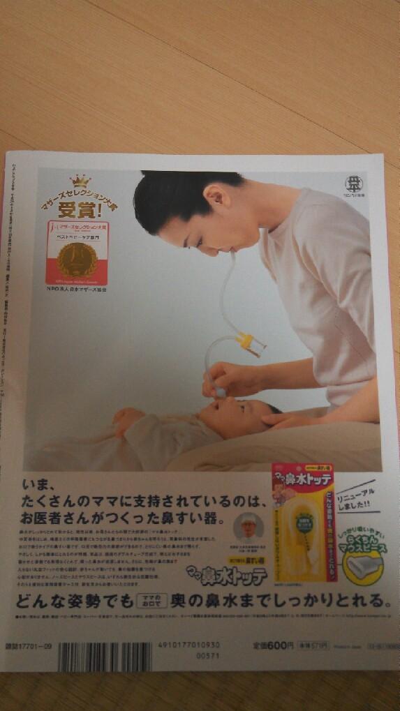 Mama Hanamizu Totte