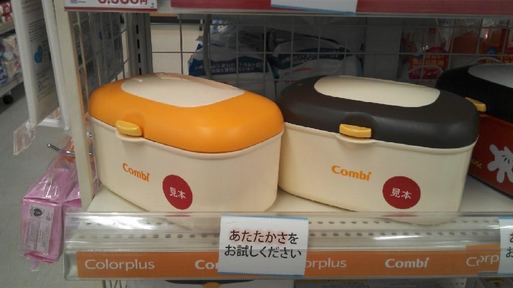 Oshirifuki Warmer