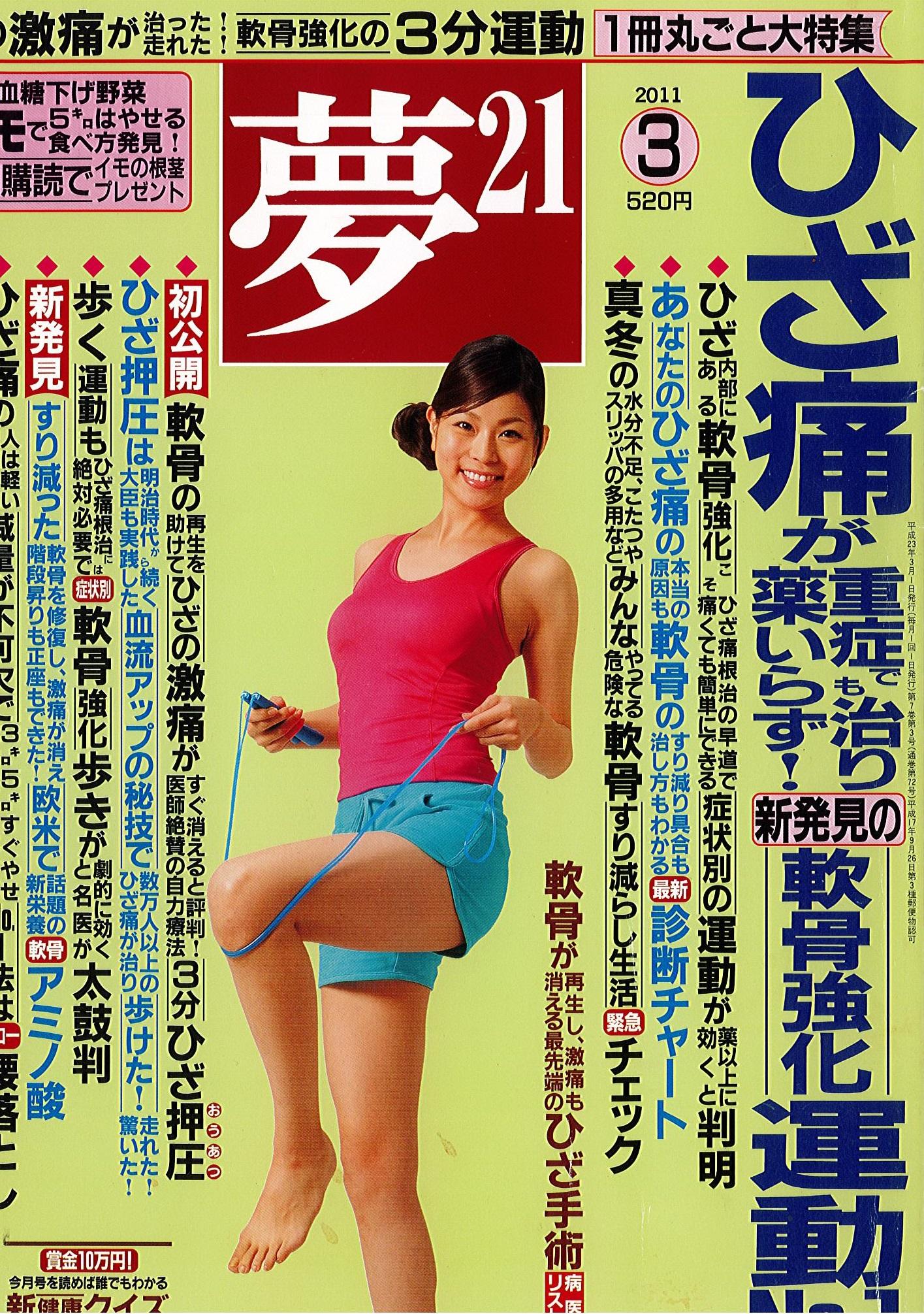 わかさ出版「夢21・2011年3月号」