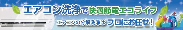プロのエアコン洗浄で快適節電エコライフ