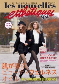 2016年 秋号エステ専門誌『ヌーヴェルエステティックスパ 日本版』の画像