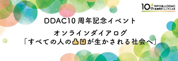 NPO法人DDAC-10周年記念イベント 発達凸凹100人会議
