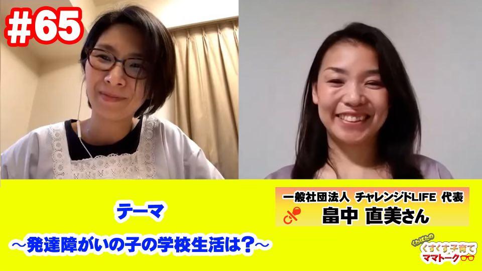 YouTube出演!くすくす子育てママトーク~〜発達障がいの子の学校生活は?〜