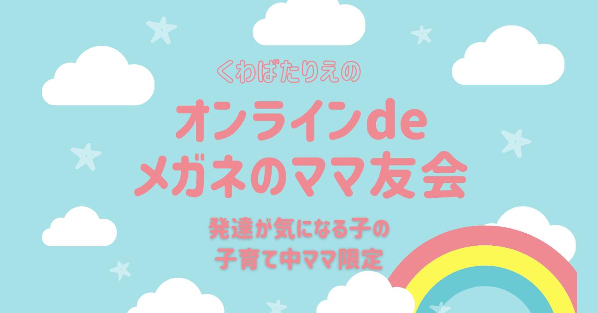 5/29開催!くわばたりえさんのオンラインdeメガネのママ友会