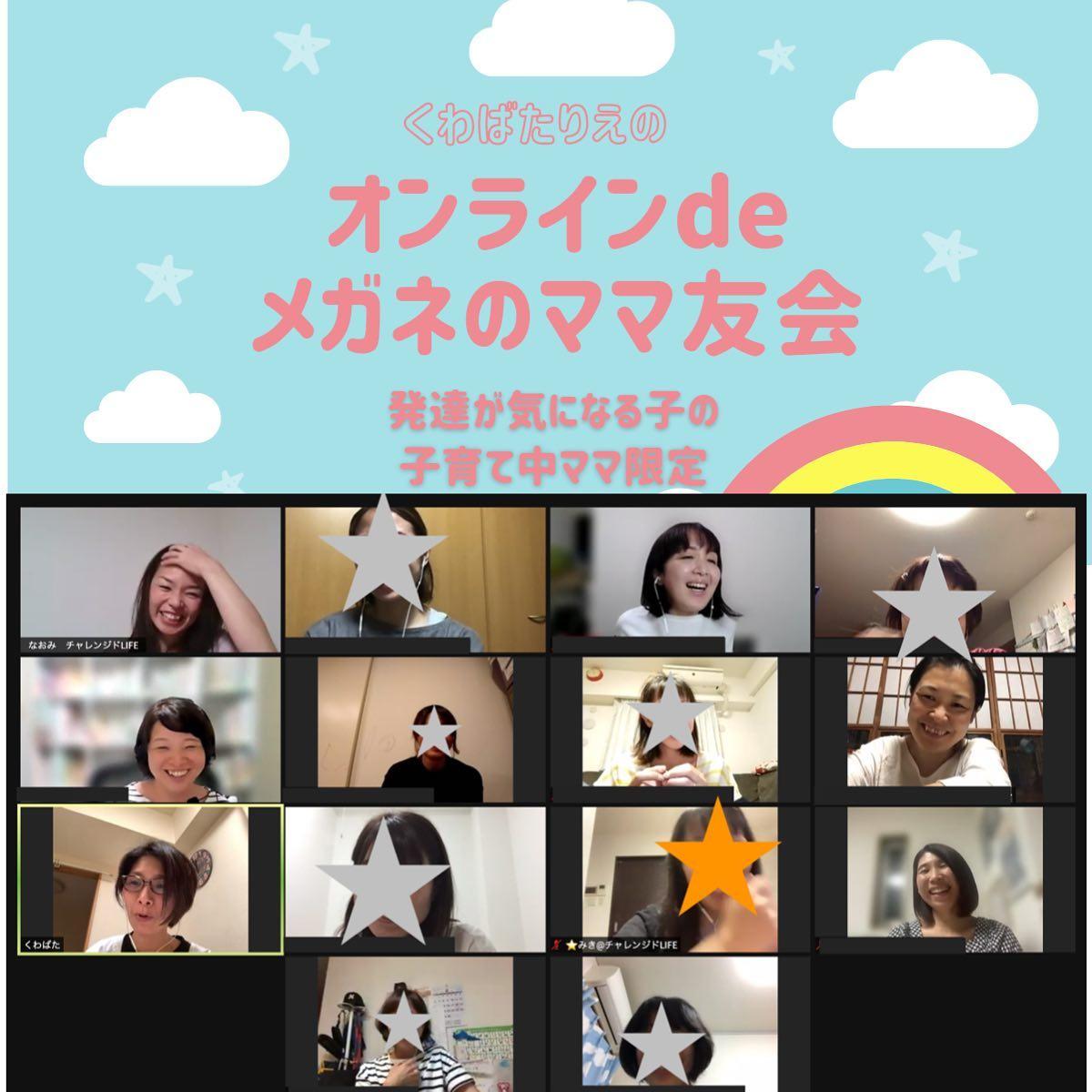6月18日開催!くわばたりえさんのオンラインdeメガネのママ友会