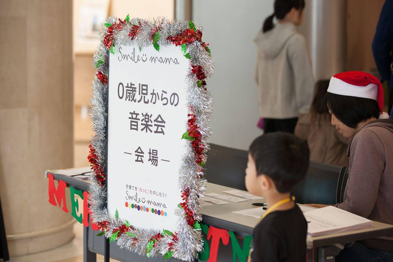 2019年12月8日 開催 0歳児からの音楽会 親子で楽しむクリスマスJAZZコンサート ~障害がある子もない子もみんなウェルカム~