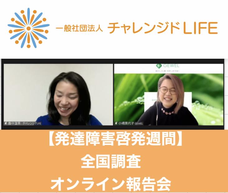 発達障害啓発週間:全国調査オンライン報告会を開催