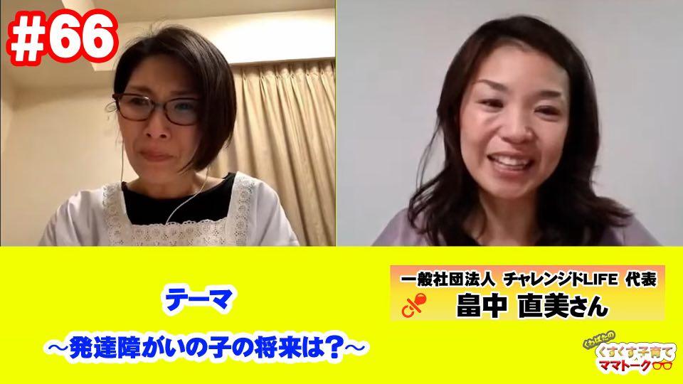 YouTube出演!くすくす子育てママトーク~発達障がいの子の将来は?〜
