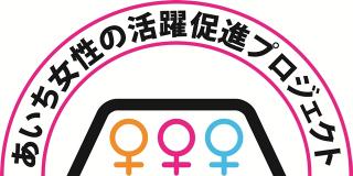株式会社まる女性の活躍宣言