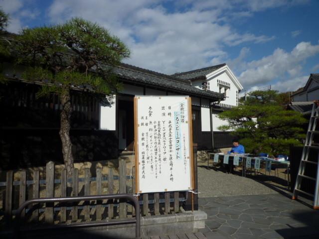 江戸屋敷「倉敷物語館」