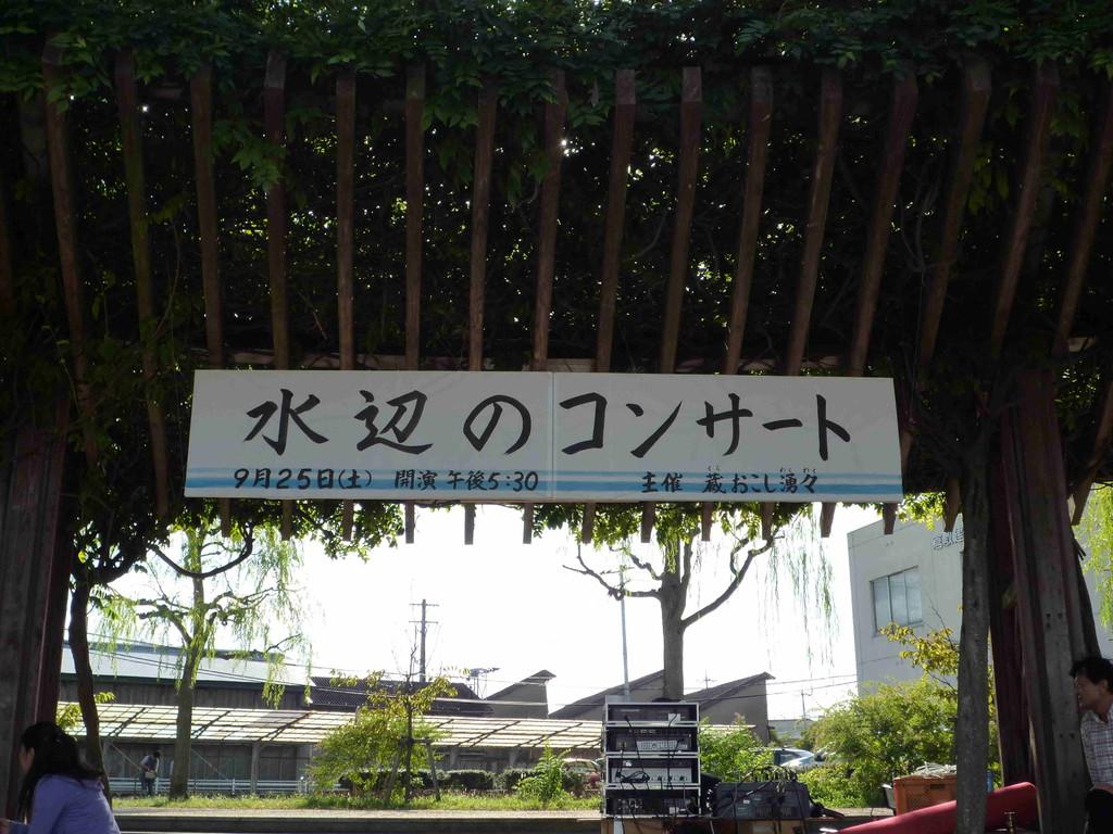 2010.9.25「水辺のコンサート」