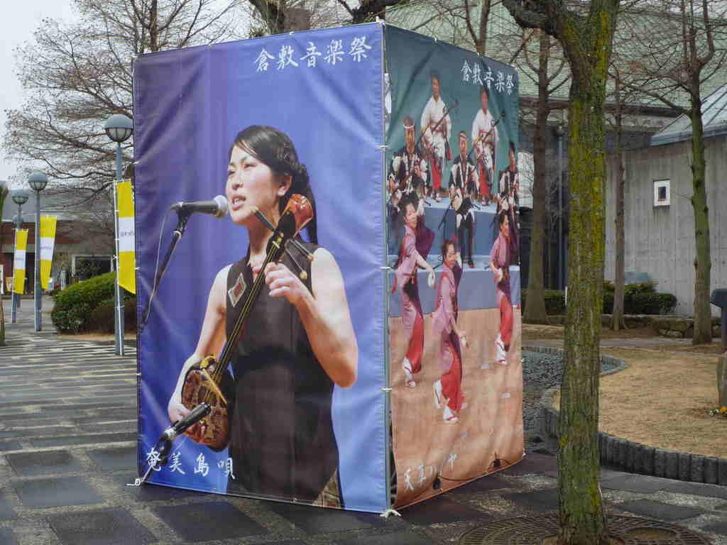 倉敷⇔南九州との交流フェスティバル