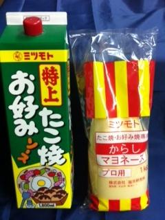 蜜元 ソース&からしマヨ
