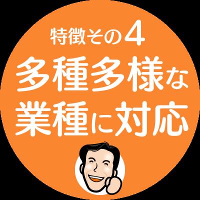 多種多様な業種に対応【新潟市の社会保険労務士法人 大矢社労士事務所】