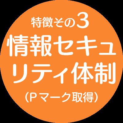 プライバシーマーク取得の情報セキュリティ体制【新潟市の社会保険労務士法人 大矢社労士事務所】