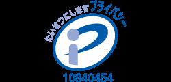 プライバシーマーク10840454【新潟市の社会保険労務士法人 大矢社労士事務所】