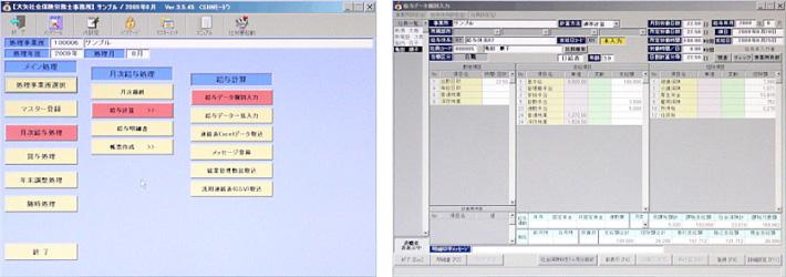 ネットde賃金(クラウド型の給与計算システム)の画面【新潟市の社会保険労務士法人 大矢社労士事務所】