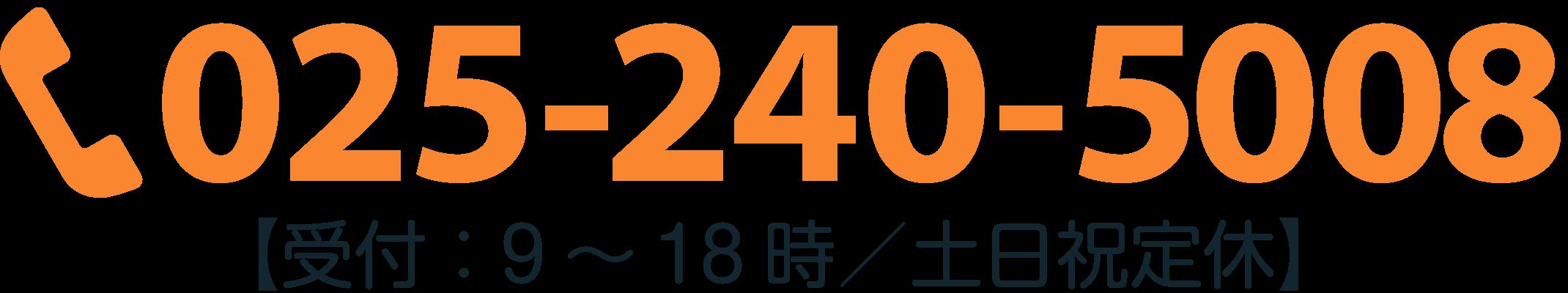 新潟市|社会保険労務士法人 大矢社労士事務所への問い合わせ&無料相談申込みダイヤル