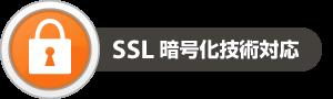 SSL暗号化技術対応【新潟市の社会保険労務士法人 大矢社労士事務所】