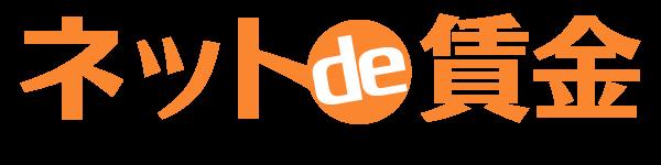 ネットde賃金 インターネット上のサーバー(クラウド)を利用した給与計算システム(ソフト)