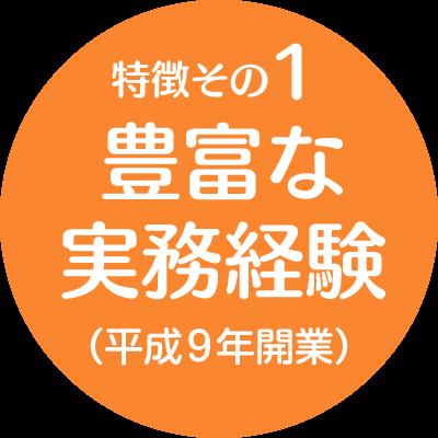 開業平成9年 豊富な実務経験【新潟市の社会保険労務士法人 大矢社労士事務所】
